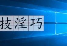 99%不知道的Windows技巧大全,提高你的工作效率