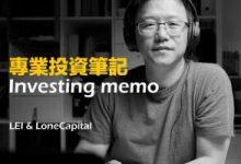"""扒一扒雷公资本LEI & LoneCapital: 还原一个精心包装的投资""""大师""""到骗子惯犯的真相"""